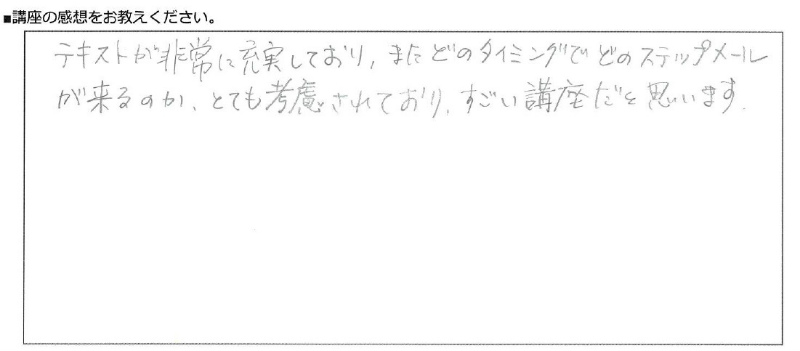副業アカデミーの口コミ評判1