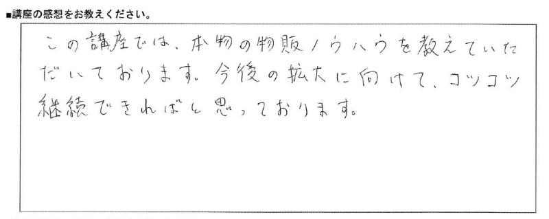 副業アカデミーの口コミ評判3