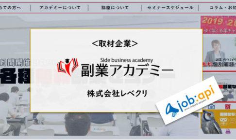 副業アカデミーのトップ画像