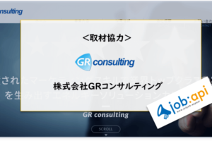 GRコンサルティングのHPトップ画像