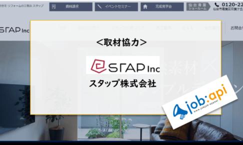 スタップ株式会社のHP画像