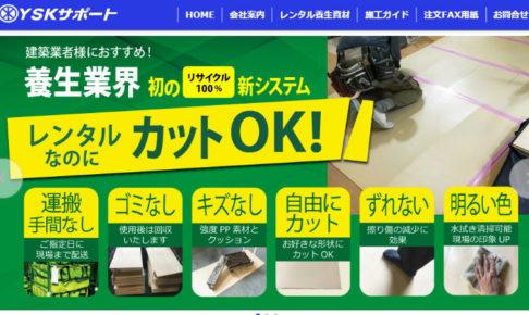 YSKサポートのサイトトップ画面