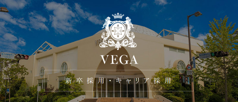 株式会社ベガの採用サイト画像