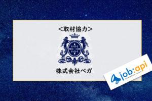 株式会社ベガのトップ画像