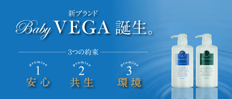 株式会社ベガの新ブランド