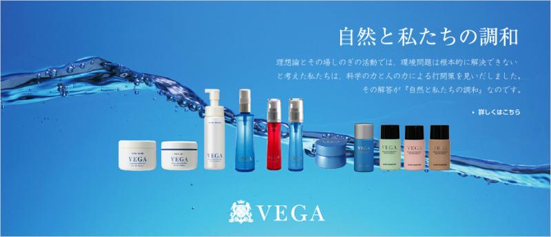 株式会社ベガのブランド画像