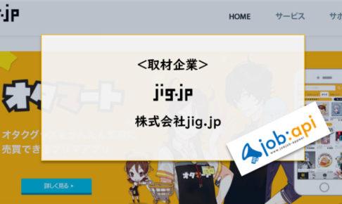 jig.jpのトップ画像