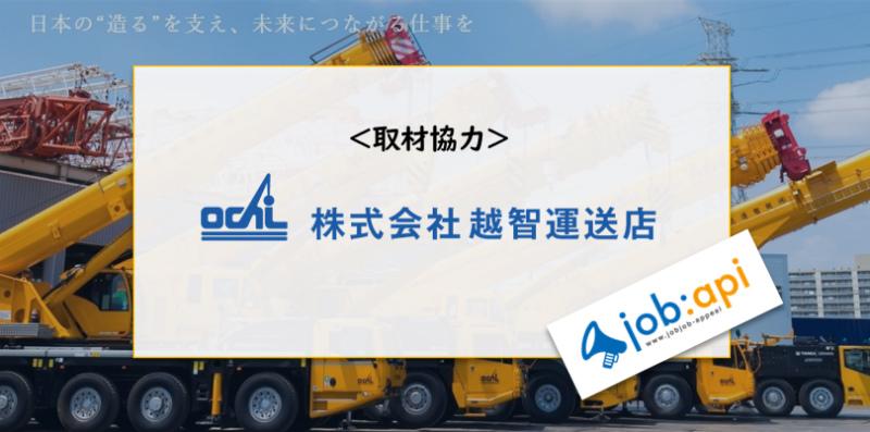 越智運送店のトップ画像