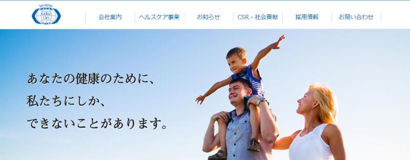 イマジン・グローバル・ケアのサイト画面