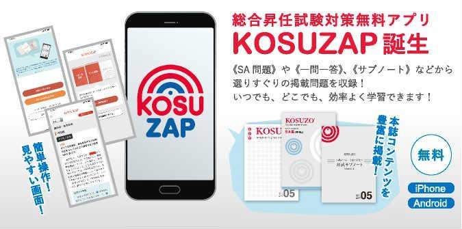 総合昇任試験対策アプリ「KOSUZAP」