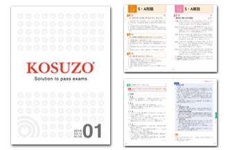 月刊誌KOSUZO