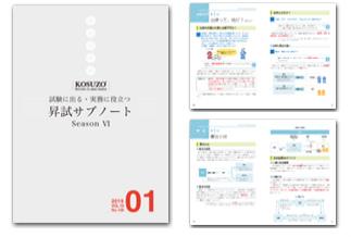 KOSUZO昇試サブノート