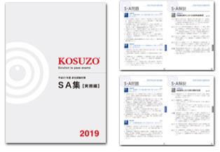 KOSUZO SA集「実務編」