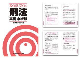 KOSUZO 刑法 実況中継版