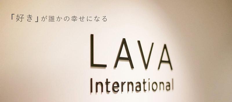 LAVAの企業理念