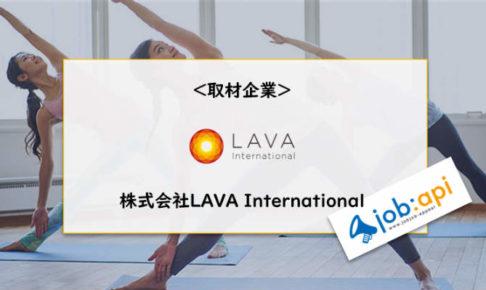 LAVAのサイトトップ