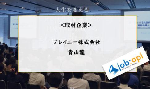 青山龍のトップ画像