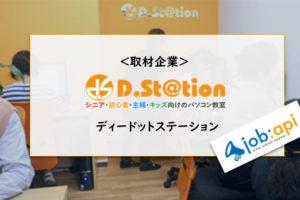ディードットステーションのトップ画像