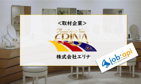 株式会社エリナのトップ画像
