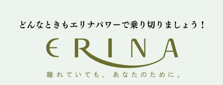 株式会社エリナのメッセージ
