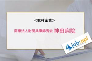 神出病院のサイトトップ