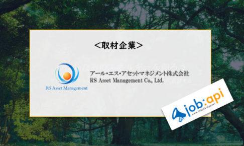 アール・エス・アセットマネジメントのサイトトップ