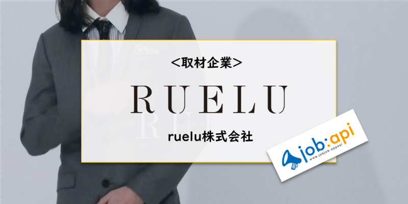 ruelu株式会社のサイトトップ画像