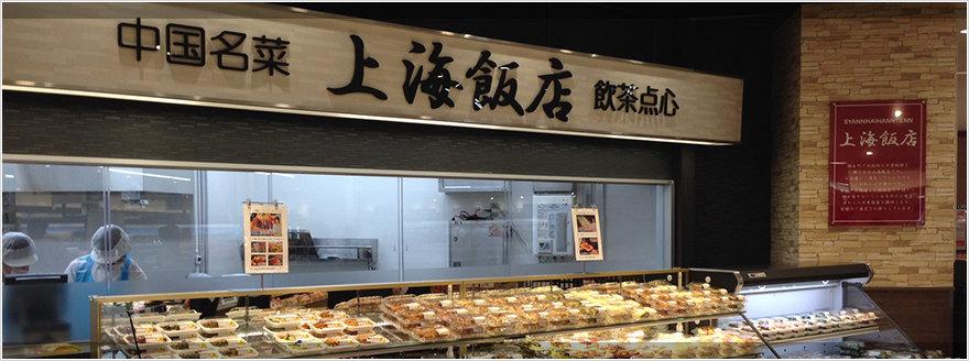 「上海飯店」の画像