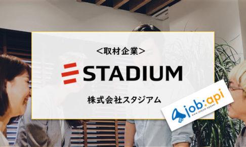 株式会社スタジアムのサイトトップ