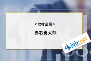 赤石勇太郎のサイトトップ画像