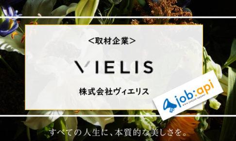 ヴィエリスのトップ画像