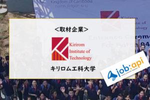 キリロム工科大学のサイトトップ画像