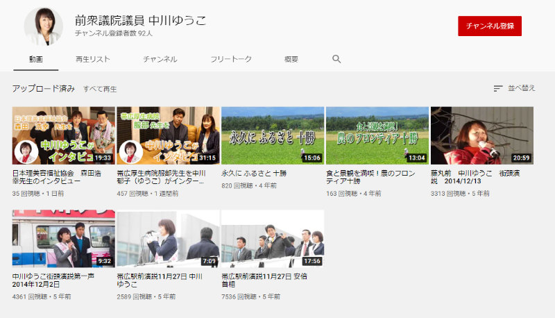 中川郁子(ゆうこ)のYouTube
