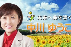 中川郁子(ゆうこ)の宣材写真