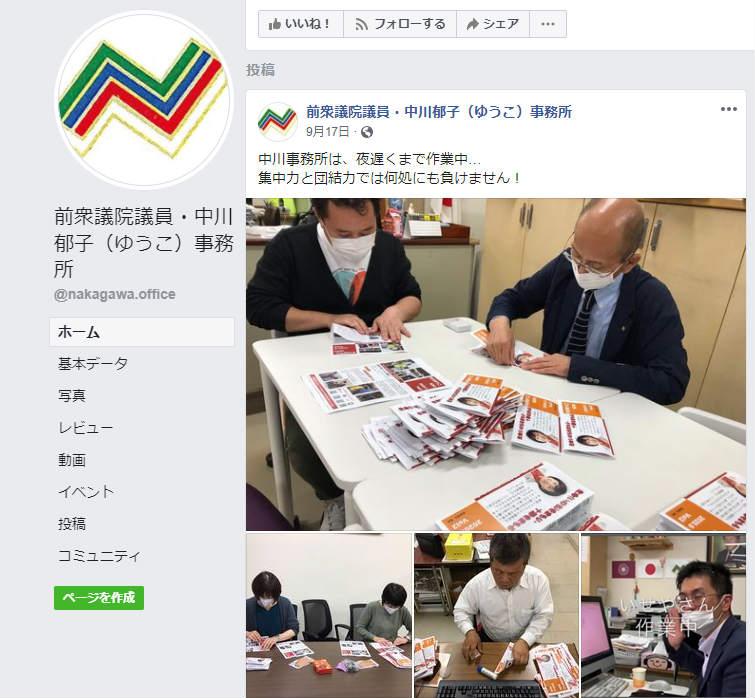 中川郁子(ゆうこ)のFacebook