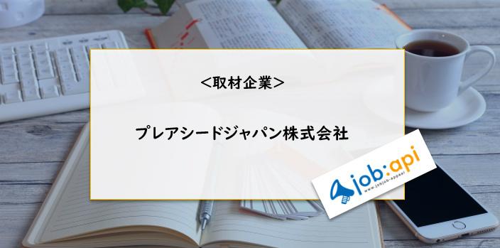 プレアシードジャパン株式会社のサイトトップ画像