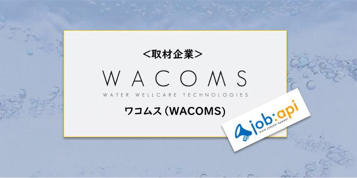 ワコムス(WACOMS)のサイトトップ
