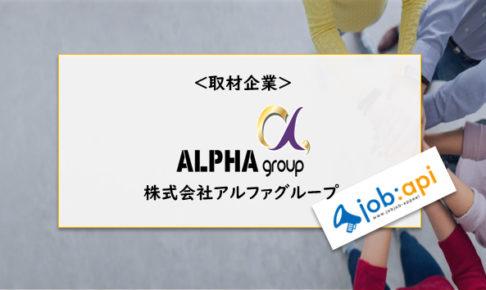 株式会社アルファグループのサイトトップ
