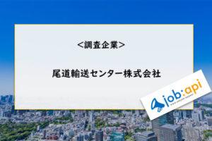 尾道輸送センター株式会社のトップ画像