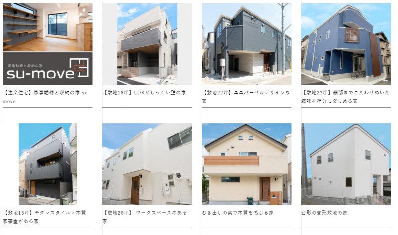 ケイディアイの注文住宅 施工事例