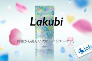 ラクビ(Lakubi)のトップ画像