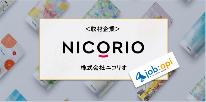 ニコリオのトップ画像