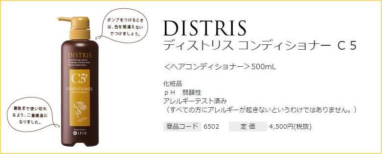 商品詳細:ディストリス コンディショナー C5