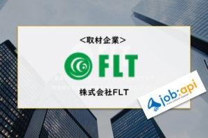 株式会社FLTのサイトトップ