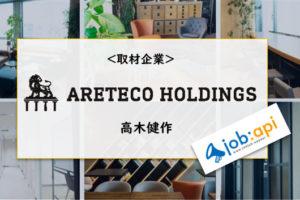 株式会社ARETECO HOLDINGSのトップ画像