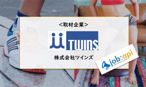 株式会社ツインズのトップ画像