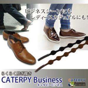 キャタピラン+のビジネスシーン