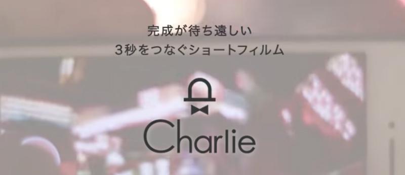 チャーリー