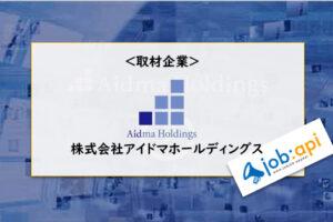 株式会社アイドマホールディングスのトップ画像