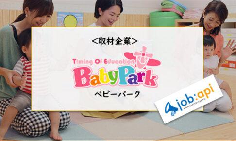 ベビーパークのフランチャイズ制度のトップ画像